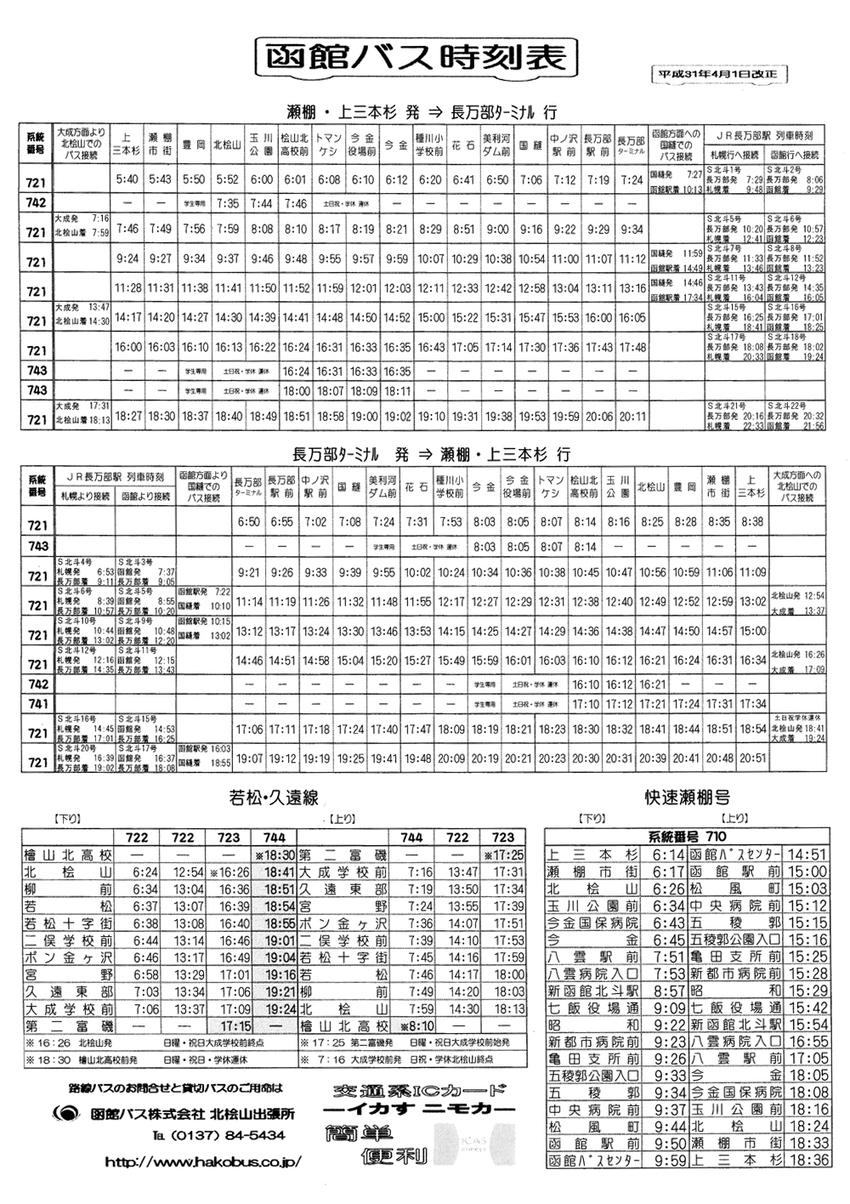 函館バス190401改正
