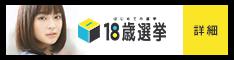 18歳選挙(総務省)