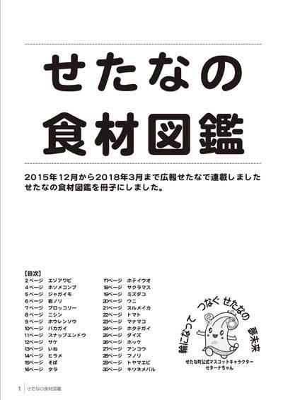 せたなの食材図鑑(表紙)