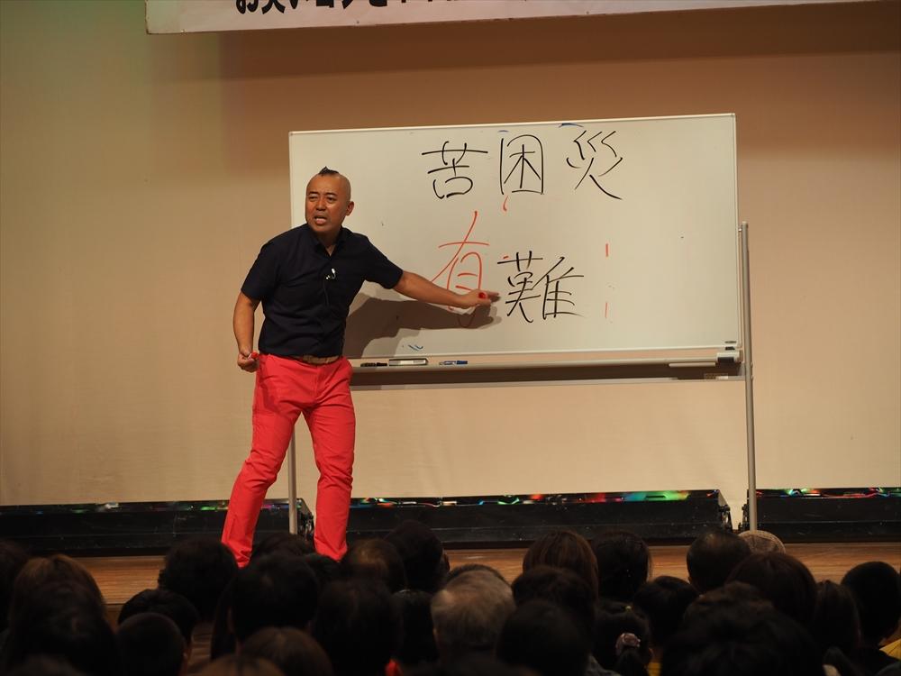 ゴルゴ松本「命の授業」4