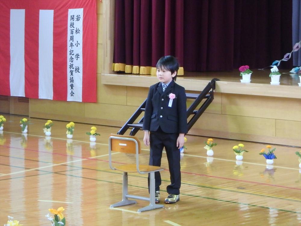 2017若松小学校入学式2